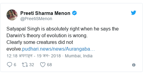 ट्विटर पोस्ट @PreetiSMenon: Satyapal Singh is absolutely right when he says the Darwin's theory of evolution is wrong. Clearly some creatures did not evolve.