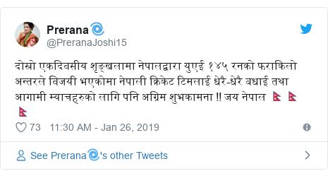 Twitter post by @PreranaJoshi15: दोस्रो एकदिवसीय शृङ्खलामा नेपालद्वारा युएई १४५ रनको फराकिलो अन्तरले विजयी भएकोमा नेपाली क्रिकेट टिमलाई धेरै-धेरै बधाई तथा अागामी म्याचहरुको लागि पनि अग्रिम शुभकामना !! जय नेपाल 🇳🇵🇳🇵 🇳🇵