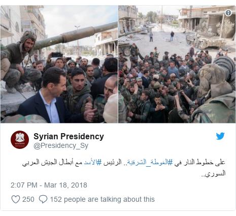 Twitter post by @Presidency_Sy: على خطوط النار في #الغوطة_الشرقية.. الرئيس #الأسد مع أبطال الجيش العربي السوري..