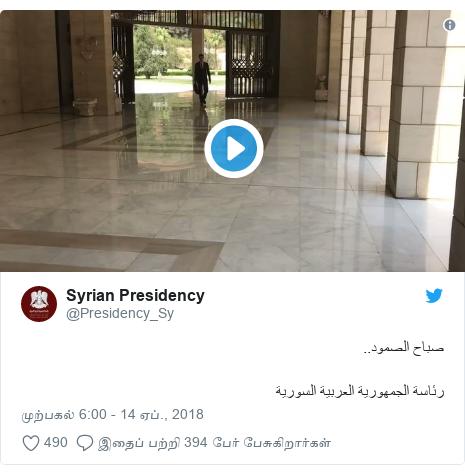 டுவிட்டர் இவரது பதிவு @Presidency_Sy: صباح الصمود..رئاسة الجمهورية العربية السورية