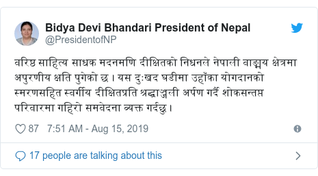 Twitter post by @PresidentofNP: वरिष्ठ साहित्य साधक मदनमणि दीक्षितको निधनले नेपाली वाङ्मय क्षेत्रमा अपुरणीय क्षति पुगेको छ । यस दुःखद घडीमा उहाँका योगदानको स्मरणसहित स्वर्गीय दीक्षितप्रति श्रद्धाञ्जली अर्पण गर्दै शोकसन्तप्त परिवारमा गहिरो समवेदना व्यक्त गर्दछु ।