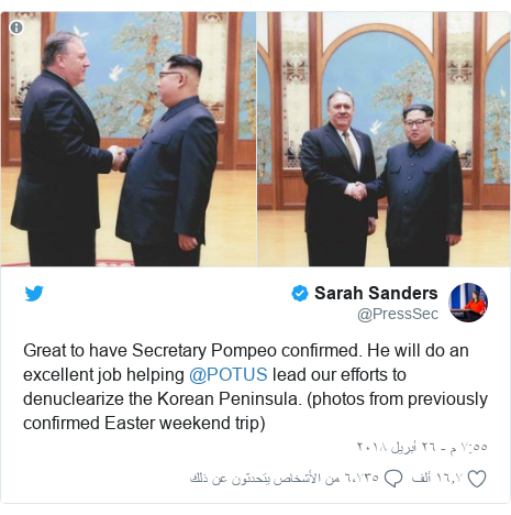 تويتر رسالة بعث بها @PressSec: Great to have Secretary Pompeo confirmed. He will do an excellent job helping @POTUS lead our efforts to denuclearize the Korean Peninsula. (photos from previously confirmed Easter weekend trip)