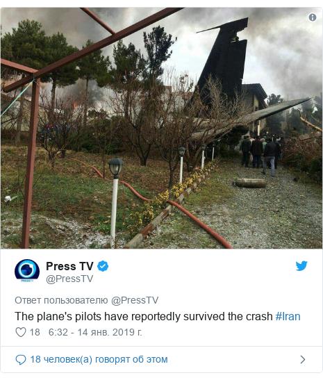 Twitter пост, автор: @PressTV: The plane's pilots have reportedly survived the crash #Iran