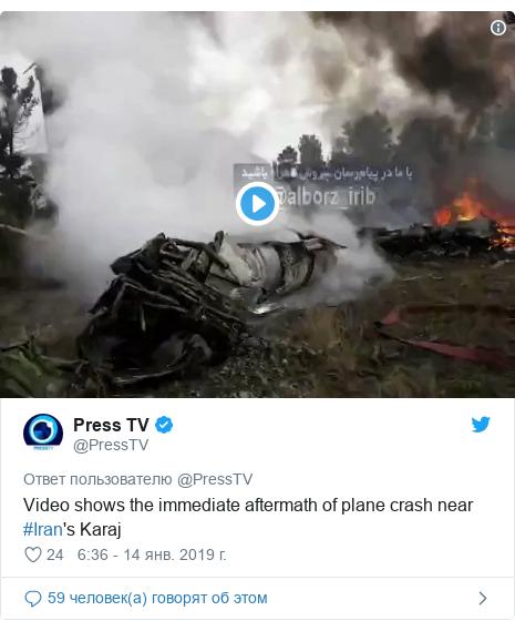 Twitter пост, автор: @PressTV: Video shows the immediate aftermath of plane crash near #Iran's Karaj