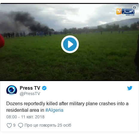 Twitter допис, автор: @PressTV: Dozens reportedly killed after military plane crashes into a residential area in #Algeria