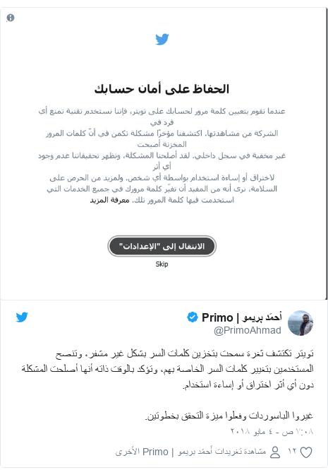 تويتر رسالة بعث بها @PrimoAhmad: تويتر تكتشف ثغرة سمحت بتخزين كلمات السر بشكل غير مشفر، وتنصح المستخدمين بتغيير كلمات السر الخاصة بهم، وتؤكد بالوقت ذاته أنها أصلحت المشكلة دون أي أثر اختراق أو إساءة استخدام.غيروا الباسوردات وفعلوا ميزة التحقق بخطوتين.
