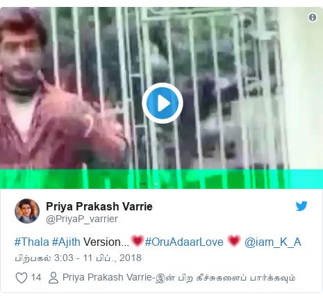 டுவிட்டர் இவரது பதிவு @PriyaP_varrier: #Thala #Ajith Version...💗#OruAdaarLove 💗 @iam_K_A