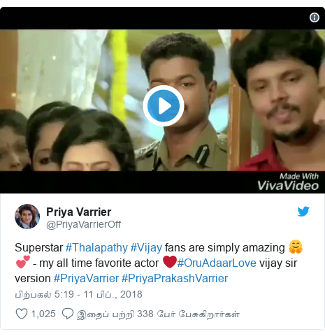 டுவிட்டர் இவரது பதிவு @PriyaVarrierOff: Superstar #Thalapathy #Vijay fans are simply amazing 🤗💕 - my all time favorite actor ❤️#OruAdaarLove vijay sir version #PriyaVarrier #PriyaPrakashVarrier