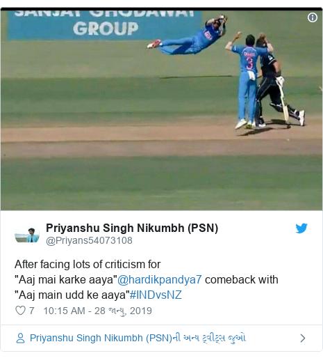 "Twitter post by @Priyans54073108: After facing lots of criticism for ""Aaj mai karke aaya""@hardikpandya7 comeback with""Aaj main udd ke aaya""#INDvsNZ"