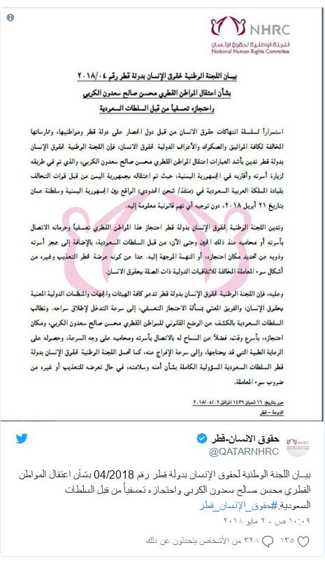 تويتر رسالة بعث بها @QATARNHRC: بيــان اللجنة الوطنية لحقوق الإنسان بدولة قطر رقم 04/2018 بشأن اعتقال المواطن القطري محسن صالح سعدون الكربي واحتجازه تعسفياً من قبل السلطات السعودية.#حقوق_الإنسان_قطر