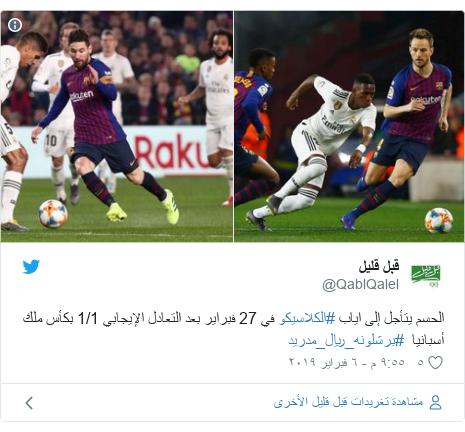 تويتر رسالة بعث بها @QablQalel: الحسم يتأجل إلى اياب #الكلاسيكو في 27 فبراير بعد التعادل الإيجابي 1/1 بكأس ملك أسبانيا  #برشلونه_ريال_مدريد