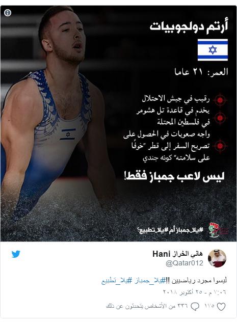 تويتر رسالة بعث بها @Qatar012: ليسوا مجرد رياضيين !!#يلا_جمباز #يلا_تطبيع