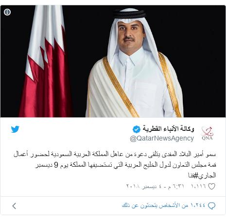 تويتر رسالة بعث بها @QatarNewsAgency: سمو أمير البلاد المفدى يتلقى دعوة من عاهل المملكة العربية السعودية لحضور أعمال قمة مجلس التعاون لدول الخليج العربية التي تستضيفها المملكة يوم 9 ديسمبر الجاري#قنا