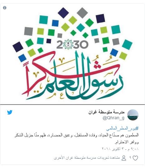 تويتر رسالة بعث بها @Qhran_g: #يوم_المعلم_العالميالمعلمون هم صنّاع الحياة، وقادة المستقبل، وعبق الحضارة، فلهم منّا جزيل الشكر ووافر الاحترام.