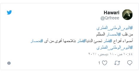 تويتر رسالة بعث بها @Qrfreee: #اليوم_الوطني_القطريمن قلب #الحصار المظلمأضواء أفراح #قطر تضئ الدنيا#قطر بتلاحمها أقوى من أى #حصار #اليوم_الوطني_القطري
