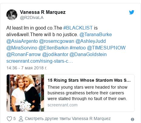 Twitter пост, автор: @R2DivaLA: At least Im in good co.The #BLACKLIST is alive&well.There will b no justice. @TaranaBurke @AsiaArgento @rosemcgowan @AshleyJudd @MiraSorvino @EllenBarkin #metoo @TIMESUPNOW @RonanFarrow @jodikantor @DanaGoldstein