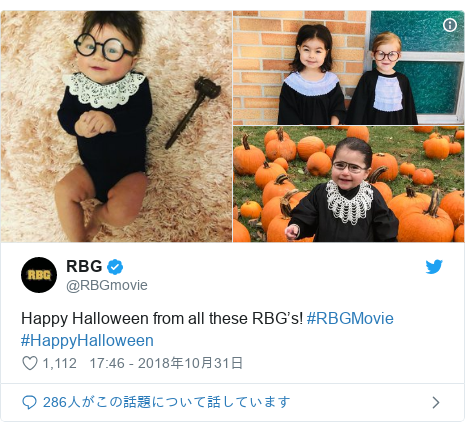 Twitter post by @RBGmovie: Happy Halloween from all these RBG's! #RBGMovie #HappyHalloween