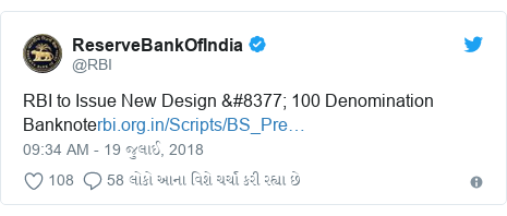 Twitter post by @RBI: RBI to Issue New Design ₹ 100 Denomination Banknote