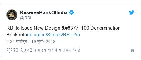 ट्विटर पोस्ट @RBI: RBI to Issue New Design ₹ 100 Denomination Banknote
