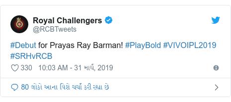 Twitter post by @RCBTweets: #Debut for Prayas Ray Barman! #PlayBold #VIVOIPL2019 #SRHvRCB