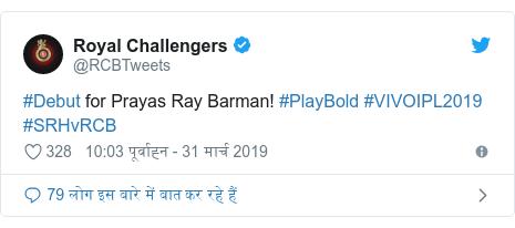 ट्विटर पोस्ट @RCBTweets: #Debut for Prayas Ray Barman! #PlayBold #VIVOIPL2019 #SRHvRCB