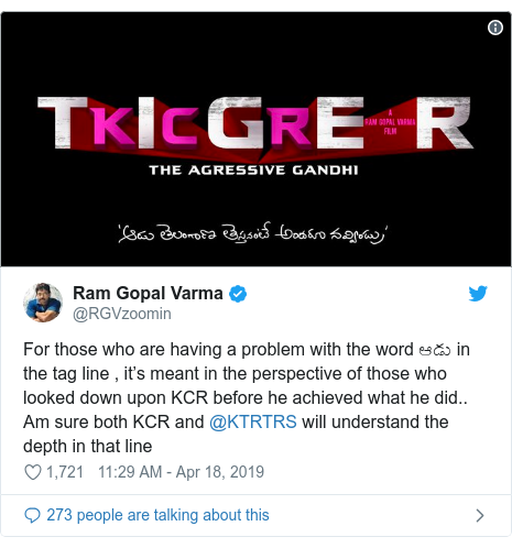 Twitter post by @RGVzoomin: For those who are having a problem with the word ఆడు in the tag line , it's meant in the perspective of those who looked down upon KCR before he achieved what he did..                   Am sure both KCR and @KTRTRS will understand the depth in that line