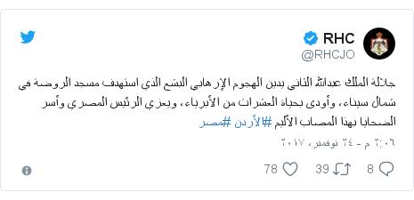 تويتر رسالة بعث بها @RHCJO: جلالة الملك عبدالله الثاني يدين الهجوم الإرهابي البشع الذي استهدف مسجد الروضة في شمال سيناء، وأودى بحياة العشرات من الأبرياء، ويعزي الرئيس المصري وأسر الضحايا بهذا المصاب الأليم #الأردن #مصر