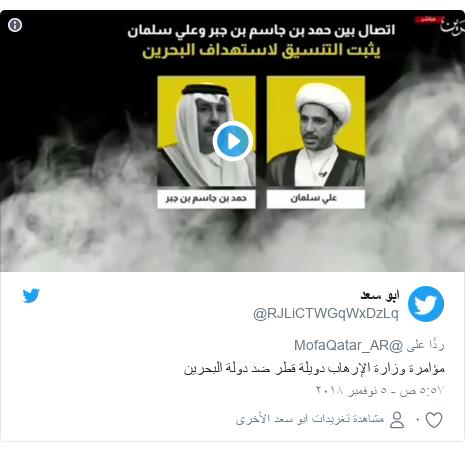 تويتر رسالة بعث بها @RJLiCTWGqWxDzLq: مؤامرة وزارة الإرهاب دويلة قطر ضد دولة البحرين
