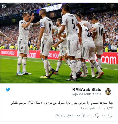 تويتر رسالة بعث بها @RM4Arab_Stats: ريال مدريد أصبح أول فريق يفوز بأول جولة في دوري الأبطال لـ12 موسم متتالي.