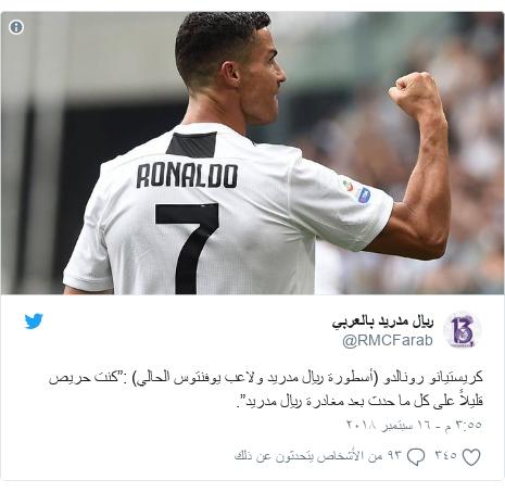 """تويتر رسالة بعث بها @RMCFarab: كريستيانو رونالدو (أسطورة ريال مدريد ولاعب يوفنتوس الحالي)  """"كنت حريص قليلاً على كل ما حدث بعد مغادرة ريال مدريد""""."""
