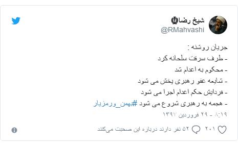 پست توییتر از @RMahvashi: جریان روشنه  - طرف سرقت سلحانه کرد- محکوم به اعدام شد- شایعه عفو رهبری پخش می شود- فردایش حکم اعدام اجرا می شود- هجمه به رهبری شروع می شود #بهمن_ورمزیار