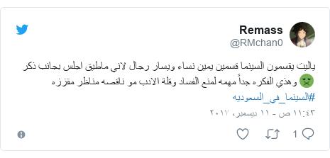 تويتر رسالة بعث بها @RMchan0: ياليت يقسمون السينما قسمين يمين نساء ويسار رجال لاني ماطيق اجلس بجانب ذكر🤢 وهذي الفكره جداً مهمه لمنع الفساد وقلة الادب مو ناقصه مناظر مقززه  #السينما_في_السعوديه
