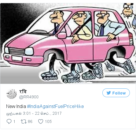 டுவிட்டர் இவரது பதிவு @RR4900: New India #IndiaAgainstFuelPriceHike pic.twitter.com/ADueafSfm9