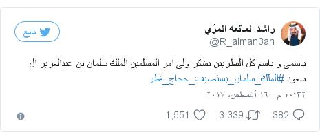 تويتر رسالة بعث بها @R_alman3ah