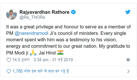 ट्विटर पोस्ट @Ra_THORe: It was a great privilege and honour to serve as a member of PM @narendramodi Ji's council of ministers. Every single moment spent with him was a testimony to his vision, energy and commitment to our great nation. My gratitude to PM Modi ji 🙏. Jai Hind 🇮🇳