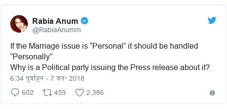 """ट्विटर पोस्ट @RabiaAnumm: If the Marriage issue is """"Personal"""" it should be handled """"Personally"""" Why is a Political party issuing the Press release about it?"""