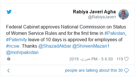 ٹوئٹر پوسٹس @RabiyaJaveri کے حساب سے: Federal Cabinet approves National Commission on Status of Women Service Rules and for the first time in #Pakistan, #Paternity leave of 10 days is approved for employees of #ncsw. Thanks @ShazadAkbar @ShireenMazari1 @mohrpakistan