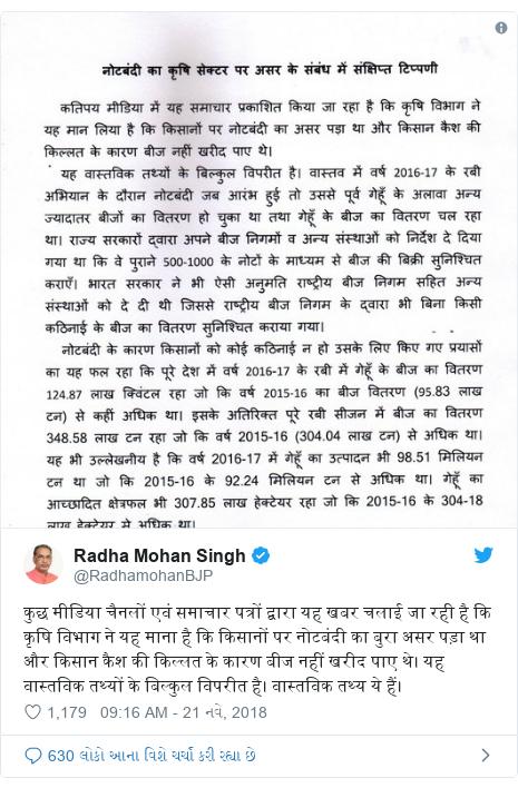 Twitter post by @RadhamohanBJP: कुछ मीडिया चैनलों एवं समाचार पत्रों द्वारा यह खबर चलाई जा रही है कि कृषि विभाग ने यह माना है कि किसानों पर नोटबंदी का बुरा असर पड़ा था और किसान कैश की किल्लत के कारण बीज नहीं खरीद पाए थे। यह वास्तविक तथ्यों के बिल्कुल विपरीत है। वास्तविक तथ्य ये हैं।