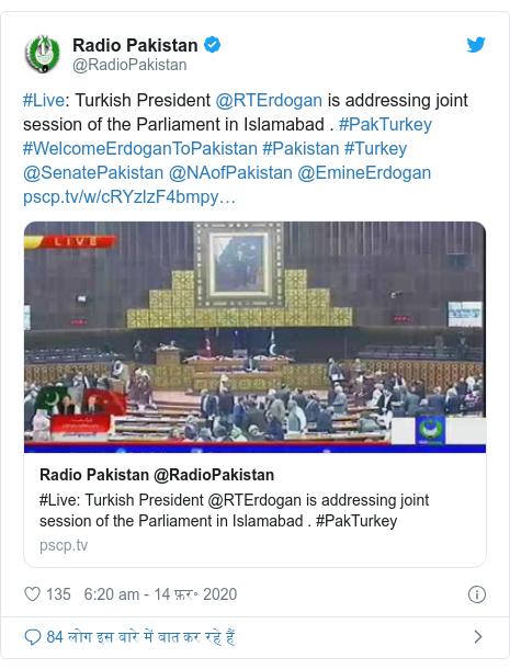 ट्विटर पोस्ट @RadioPakistan: #Live  Turkish President @RTErdogan is addressing joint session of the Parliament in Islamabad . #PakTurkey #WelcomeErdoganToPakistan #Pakistan #Turkey @SenatePakistan @NAofPakistan @EmineErdogan