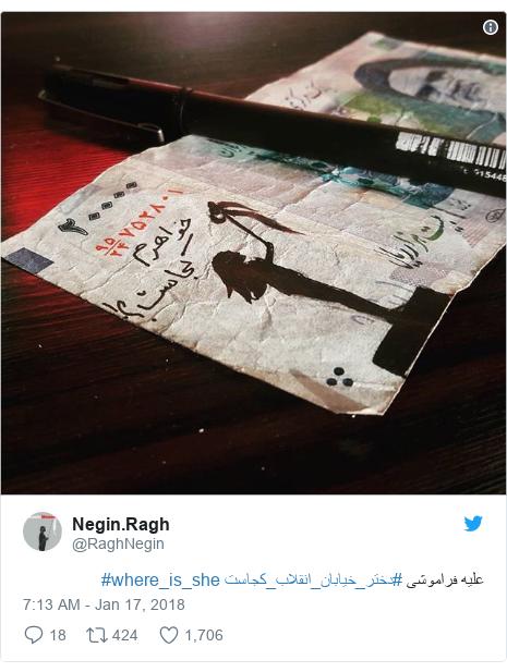 Twitter post by @RaghNegin: علیه فراموشی #دختر_خیابان_انقلاب_کجاست #where_is_she