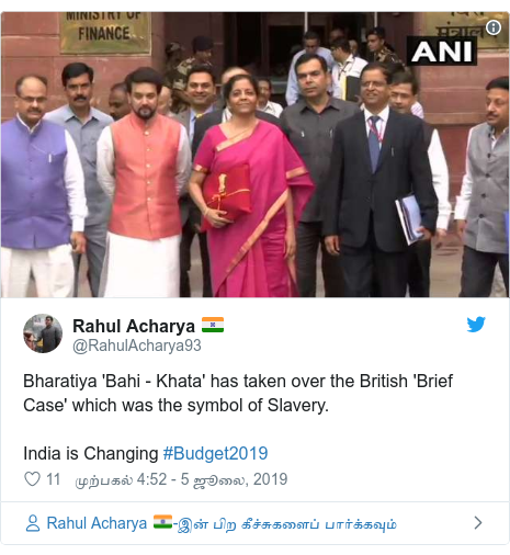 டுவிட்டர் இவரது பதிவு @RahulAcharya93: Bharatiya 'Bahi - Khata' has taken over the British 'Brief Case' which was the symbol of Slavery. India is Changing #Budget2019