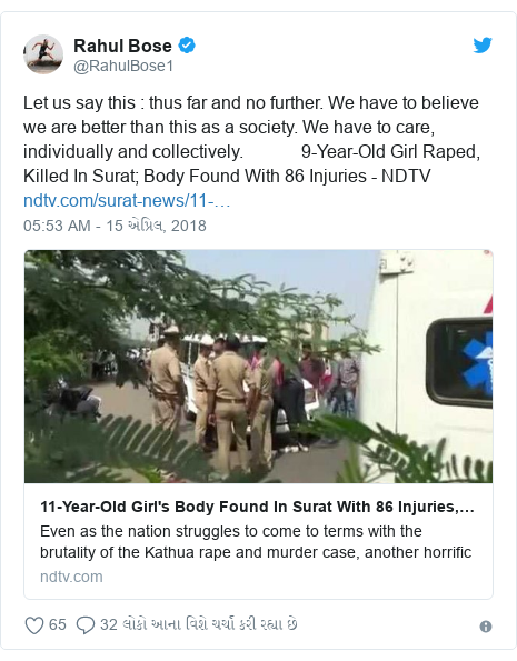 Twitter post by @RahulBose1: Let us say this   thus far and no further. We have to believe we are better than this as a society. We have to care, individually and collectively.             9-Year-Old Girl Raped, Killed In Surat; Body Found With 86 Injuries - NDTV
