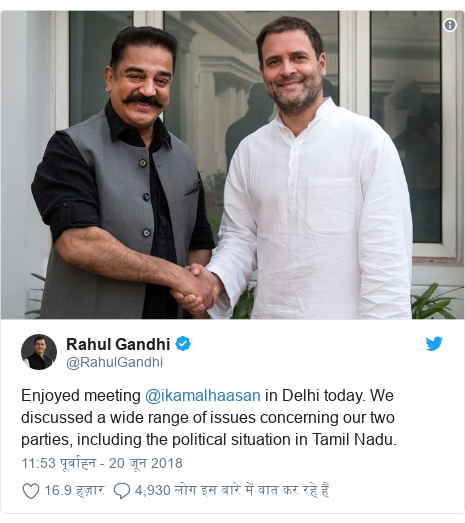 ट्विटर पोस्ट @RahulGandhi: Enjoyed meeting @ikamalhaasan in Delhi today. We discussed a wide range of issues concerning our two parties, including the political situation in Tamil Nadu.