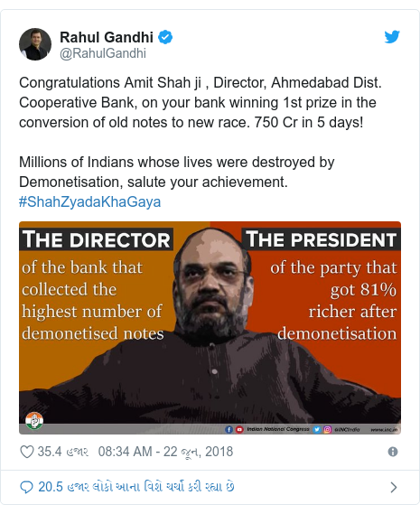 Twitter post by @RahulGandhi: Congratulations Amit Shah ji , Director, Ahmedabad Dist. Cooperative Bank, on your bank winning 1st prize in the conversion of old notes to new race. 750 Cr in 5 days!Millions of Indians whose lives were destroyed by Demonetisation, salute your achievement. #ShahZyadaKhaGaya