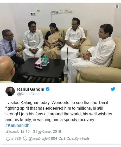டுவிட்டர் இவரது பதிவு @RahulGandhi: I visited Kalaignar today. Wonderful to see that the Tamil fighting spirit that has endeared him to millions, is still strong! I join his fans all around the world, his well wishers and his family, in wishing him a speedy recovery. #Karunanidhi