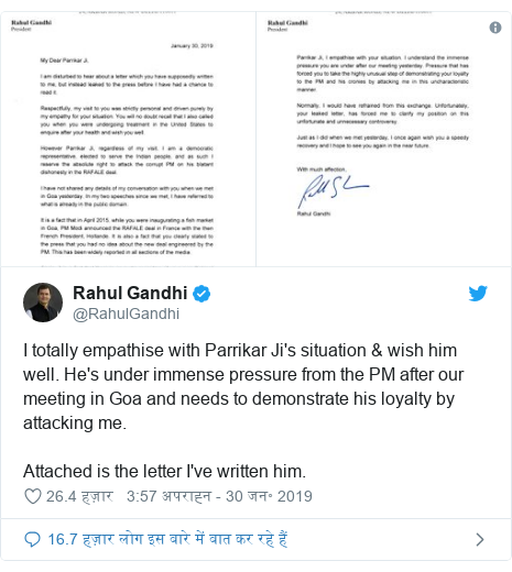 ट्विटर पोस्ट @RahulGandhi: I totally empathise with Parrikar Ji's situation & wish him well. He's under immense pressure from the PM after our meeting in Goa and needs to demonstrate his loyalty by attacking me. Attached is the letter I've written him.