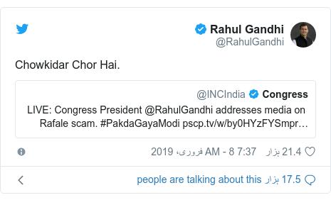 ٹوئٹر پوسٹس @RahulGandhi کے حساب سے: Chowkidar Chor Hai.