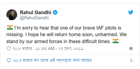 @RahulGandhi এর টুইটার পোস্ট: 🇮🇳 I'm sorry to hear that one of our brave IAF pilots is missing. I hope he will return home soon, unharmed. We stand by our armed forces in these difficult times. 🇮🇳