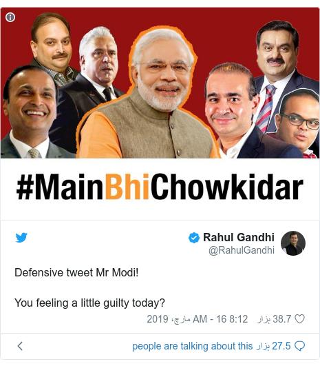 ٹوئٹر پوسٹس @RahulGandhi کے حساب سے: Defensive tweet Mr Modi! You feeling a little guilty today?