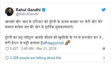 Twitter post by @RahulGandhi: आपको और आप के परिवार को होली के पावन अवसर पर मेरी और मेरे समस्त कांग्रेस जन की ओर से हार्दिक शुभकामनाएं।होली का यह त्यौहार आपके जीवन को खुशीयो के रंग से सराबोर कर दे , मेरी ईश्वर से यही कामना है।#HappyHoli 🌈